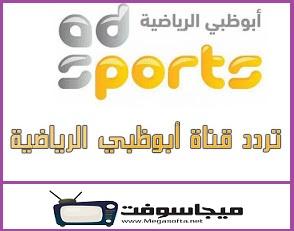 تردد قناة ابوظبي الرياضية 1 على النايل سات