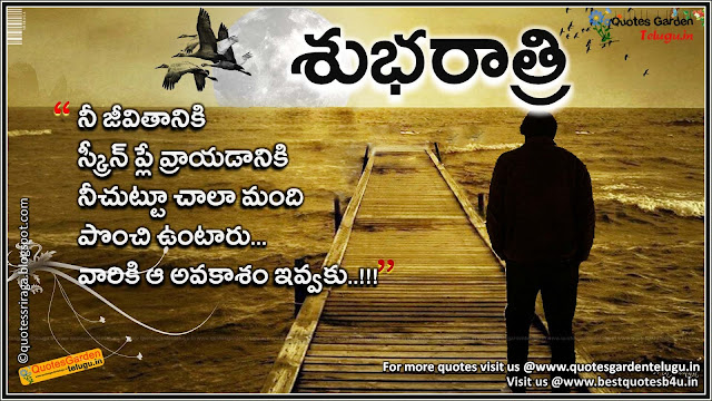 Best telugu good night quotes with nice thoughts