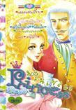 การ์ตูน Princess เล่ม 85