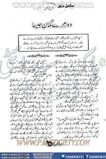 Wo mere guman jesa by Farah Anis