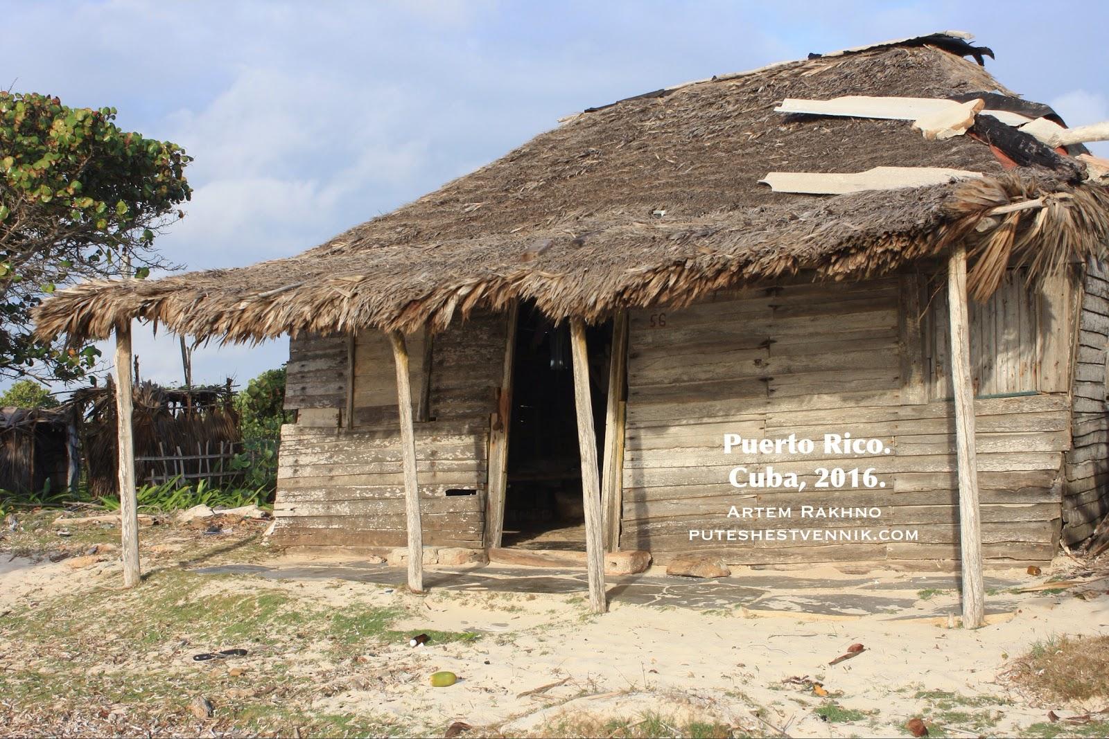 Традиционное жилище кубинцев с крышей из пальмовых листьев