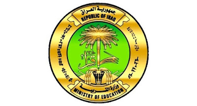الرابط المباشر لموقع وزارة التربية و التعليم العراقية و نتائج السادس اعدادي 2018 العراق