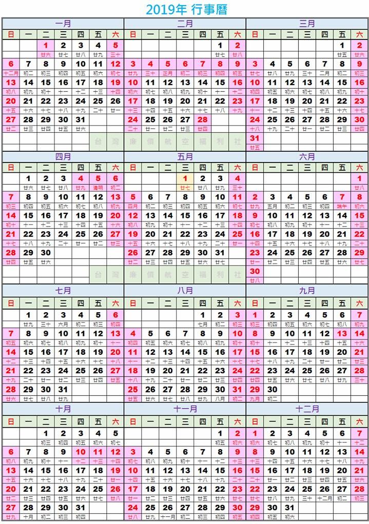 2019桌曆下載 | 2019月曆檔案下載 - 【下載】APK01軟體中心
