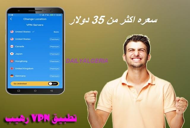 سارع للحصول على vpn مجاني أفضل vpn مدفوع سعره اكثر من 35 دولار