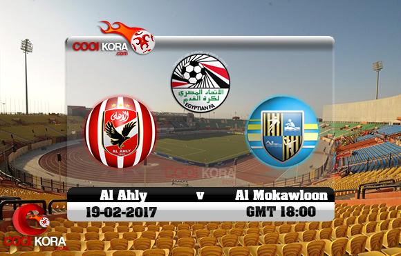 مشاهدة مباراة الأهلي والمقاولون العرب اليوم 19-2-2017 في الدوري المصري