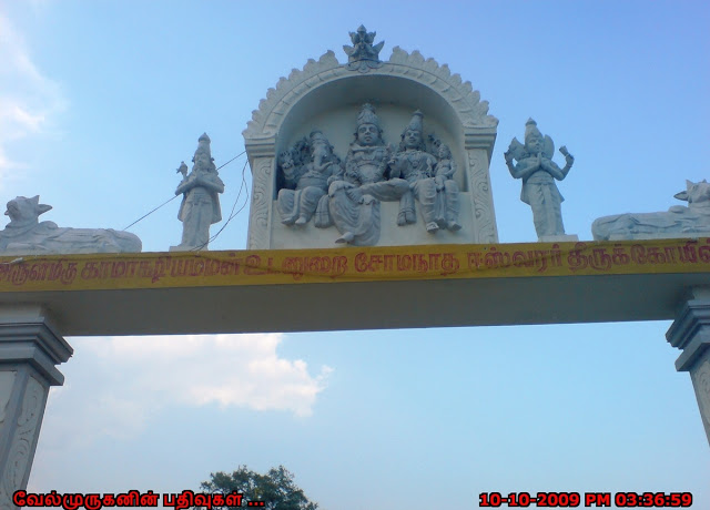Somangalam Somanaadheeswarar Temple