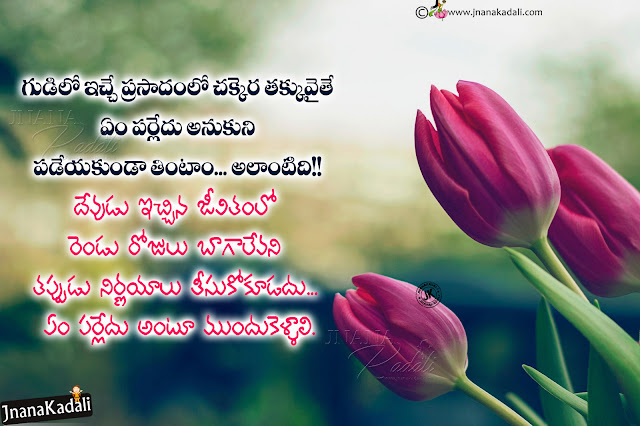 telugu quotes on life, inspirational quotes in telugu, life changing best quotes in telugu
