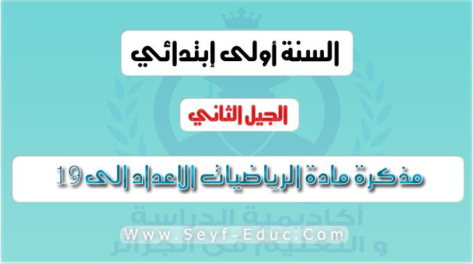 مذكرة مادة الرياضيات الاعداد الى 19 السنة الاولى ابتدائي الجيل الثاني