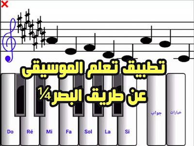 تعلم الموسيقى عن طريق البصر ¼  تعلم القراءة والموسيقى في sol و fa مفاتيح. موسيقى تلاحظ أعلى وأسفل خمسة خطوط الناقل. تمتد ستة أوكتافات. تنطبق على أي صك. يتم إنشاؤها عشوائيا تلاحظ الموسيقى، ولكن لا يقتصر على نفس المجموعة. يمكنك التبديل بين sol و fa مفاتيح. الجواب المقدم هو للمبتدئين . ويمكن للمبتدئين سيطرة على إنتاج اوكتاف. جداول الرئيسية و ثانوية. شارب وعلى نحو سلس. سرعة يعتمد على مدى سرعة التي تحدد نوتات موسيقية. صوت البيانو يمكن أن تكون صامتة. كبيرة للهواتف النقالة. مثالية للأقراص.  بدائل سليمة: قيثارة عضو بوق إكسيليفون هاتف  التأشير البديلة: C D E F G A B C D E F G A H Do Ré Mi Fa Sol La Si Do Re Mi Fa Sol La Si ハ ニ ホ ヘ ト イ ロ Ni Pa Vu Ga Di Ke Zo Sa Re Ga Ma Pa Dha Ni رابط تحميل تطبيق :