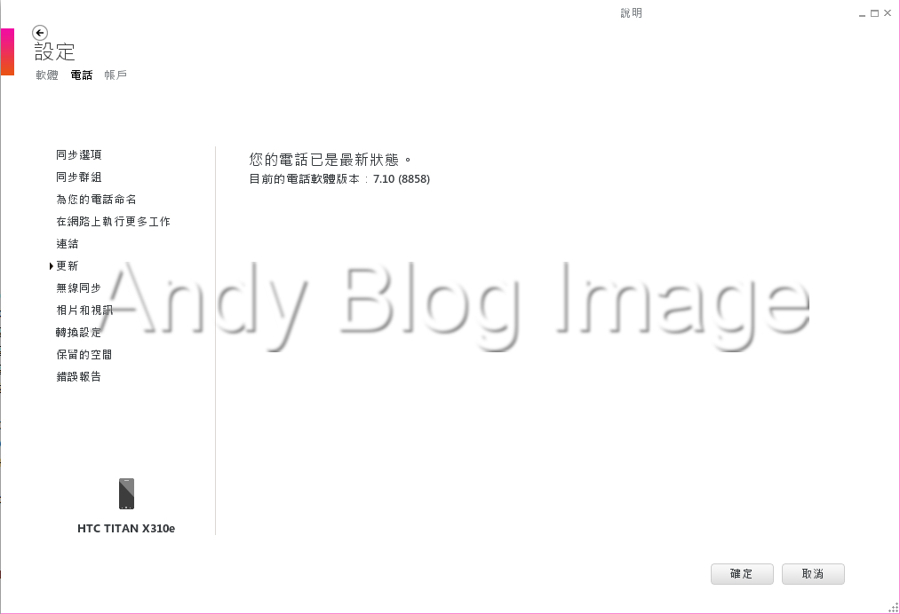 Andy 的隨手寫技術筆記本: HTC TITAN X310e、HTC Radar C110e 更新 Windows