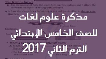 مذكرة علوم لغات Science للصف الخامس الإبتدائي الترم الثاني 2017