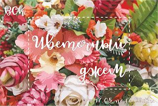 """Задание """"Цветочный джем"""" до 17 июня"""
