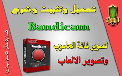 الدرس : شرح  تفصيلي لبرنامج Bandicam عملاق تصوبر شاشة الحاسوب وتصوير الالعاب بجوده عالية - و شرح طريقة تصوير الالعاب  من الداخل شرح من الالف الي الياء
