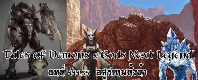 Tales of Demons & Gods Next Legend บทที่ 444.35 อสูรเทพทั้งห้า