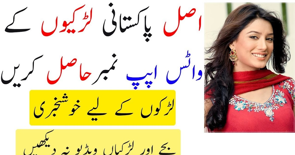 Pakistani girls whatsapp numbers for chat and call