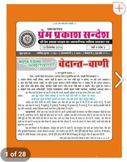 http://issuu.com/premprakashsandesh/docs/prem_prakash_sandesh_sep_2016_pdf