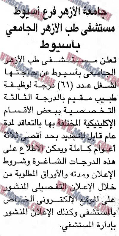 اعلان وظائف مستشفى طب الازهر الجامعي باسيوط 2 / 5 / 2018