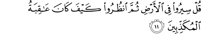 Surat Al-An'am Ayat 11