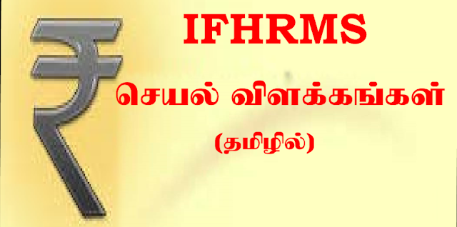 IFHRMS Pay Roll Run & Pay Statement and Bill Generation Process