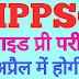 HPPSC एलाइड प्री परीक्षा अब 10 मार्च को नही होगी