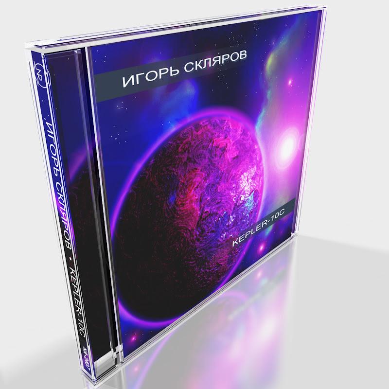 10 мая 2019 | «Kepler-10c» — вышел новый альбом композитора Игоря Склярова