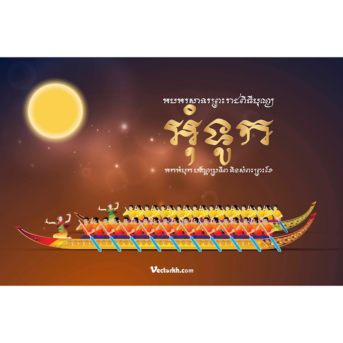Cambodia Water Festival Free Vector file Racing Boat