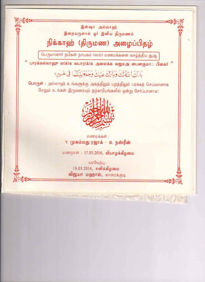 wedding and jewellery  muslim wedding invitation wordings