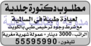 وظائف جريدة الراى الكويت الثلاثاء 27-06-2017