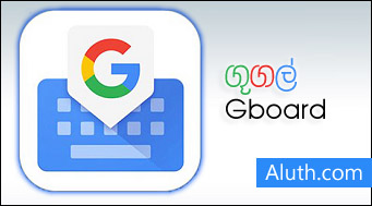 http://www.aluth.com/2016/05/gboard-google-introduce-new-ios-app.html
