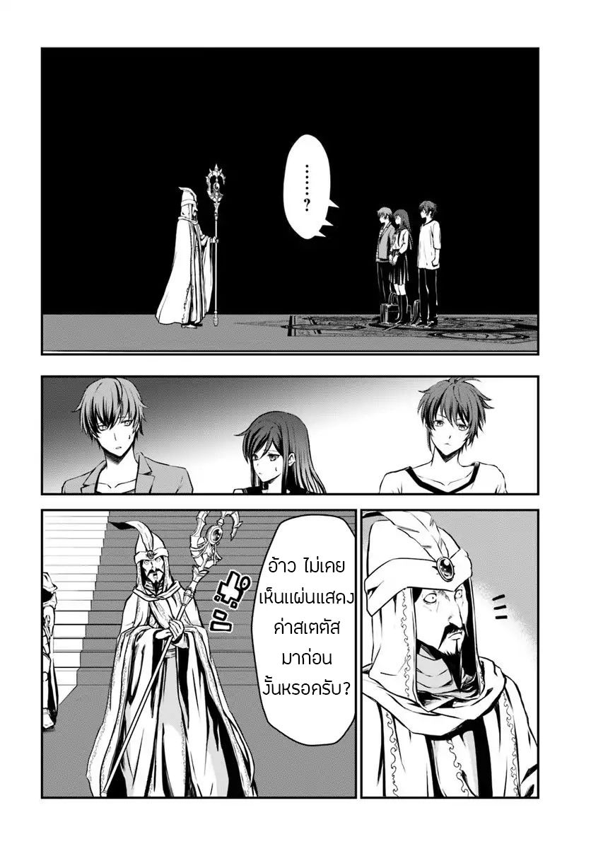 อ่านการ์ตูน Kanzen Kaihi Healer no Kiseki ตอนที่ 1 หน้าที่ 12