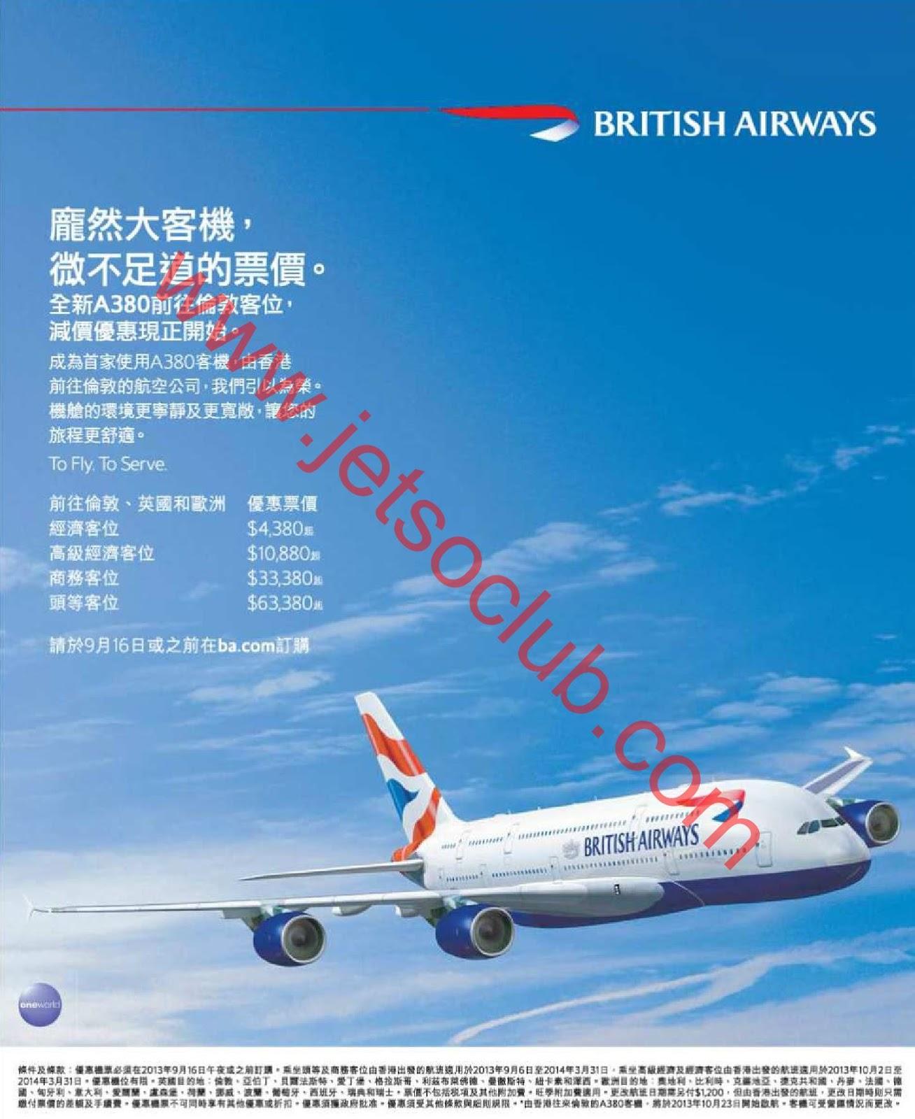英航:倫敦/歐洲來回機票 $4380(訂購至16/9) ( Jetso Club 著數俱樂部 )