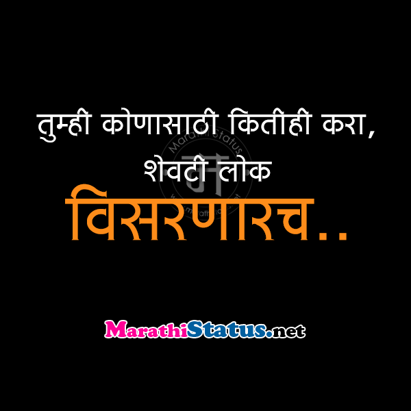 good thoughts about life in marathi with images