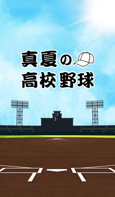 High school baseball in summer