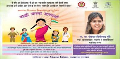 Majhi Kanya Bhagyashree Scheme - An Overview