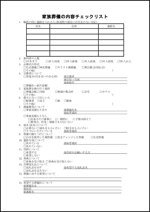 家族葬儀の内容チェックリスト 013