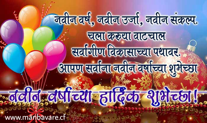 happy new year wishes 2019 in marathi