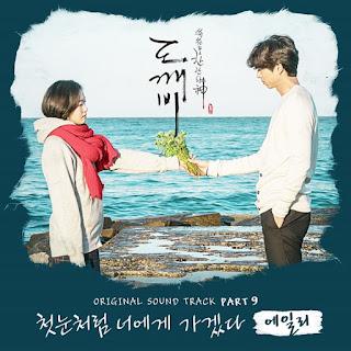 孤單又燦爛的神-鬼怪-OST Part.9 Ailee-《如初雪般走向你》