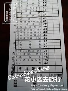 福鼎湯包 菜單