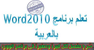 تعليم  وورد 2010 بالعربي بالتفصيل وبطريقة سهله word 2010