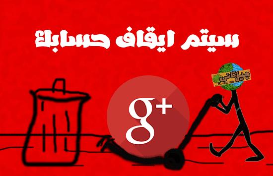 """ما هي الرسالة الصفراء علي جوجل بلس """" سيتم ايقاف حسابك علي google+ """" ؟ لماذا سيتم ايقاف حسابات جوجل بلس ؟ - Google plus shut down"""