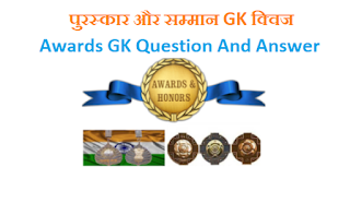पुरस्कार और सम्मान जीके क्विज  2019  Awards GK Question And Answer