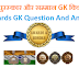पुरस्कार और सम्मान जीके क्विज  2019 | Awards GK Question And Answer