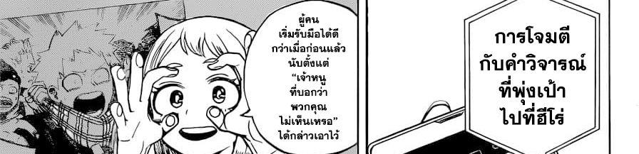 อ่านการ์ตูน Boku no Hero Academia ตอนที่ 241 หน้าที่ 44