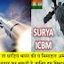 भारत की सूर्य मिसाइल एक मिनट में तबाह कर देगी 6 देश pak-chaina-minto-me-honge-khak