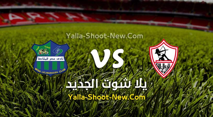 نتيجة مباراة الزمالك ومصر المقاصة اليوم السبت بتاريخ 15-08-2020 في الدوري المصري