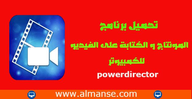 powerdirecto