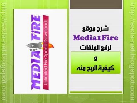 كيفية الربح من Media1Fire