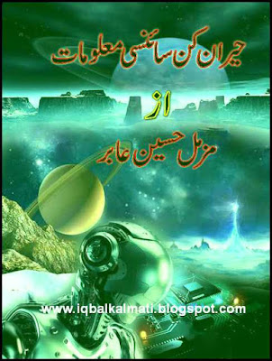 Amazing Science Facts Urdu