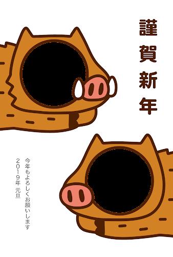 寝そべる猪のイラスト年賀状(亥年・写真フレーム)