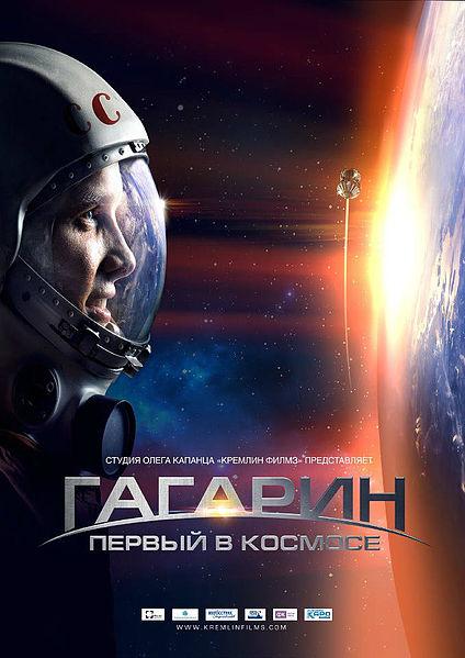 Gagarin_First_in_Space.jpg